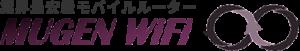 Mugen WiFiのロゴ