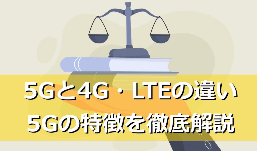 5Gと4G・LTEの違い