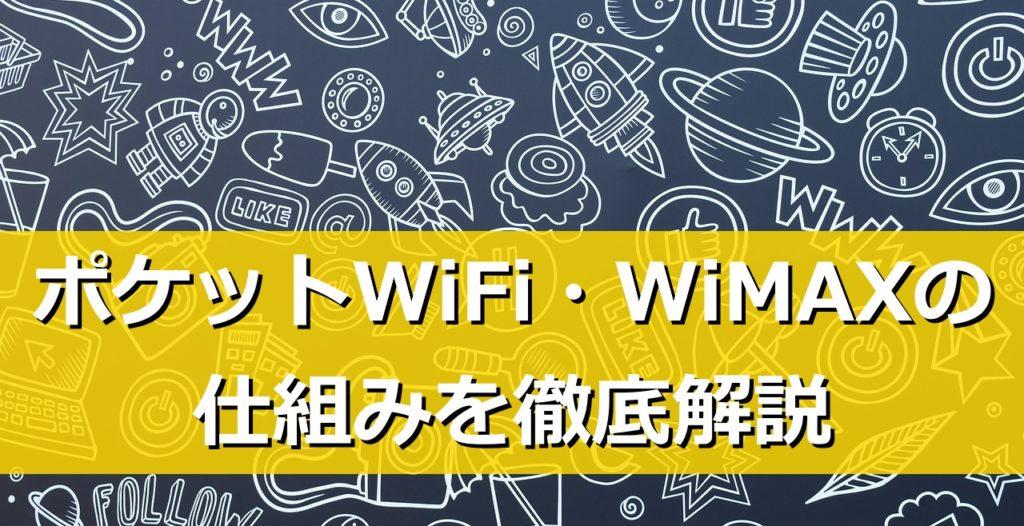 ポケットWiFi・WiMAXの仕組みを徹底解説