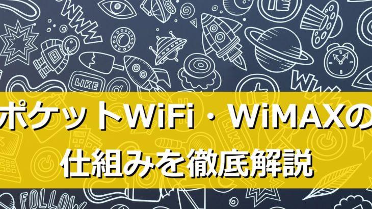 【解説】ポケットWiFiやWiMAXのルーターがネットに繋がる仕組み