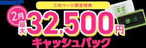 GMO WiMAXのキャッシュバックキャンペーン(2021年2月)