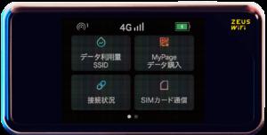 モバイルルーター端末H01