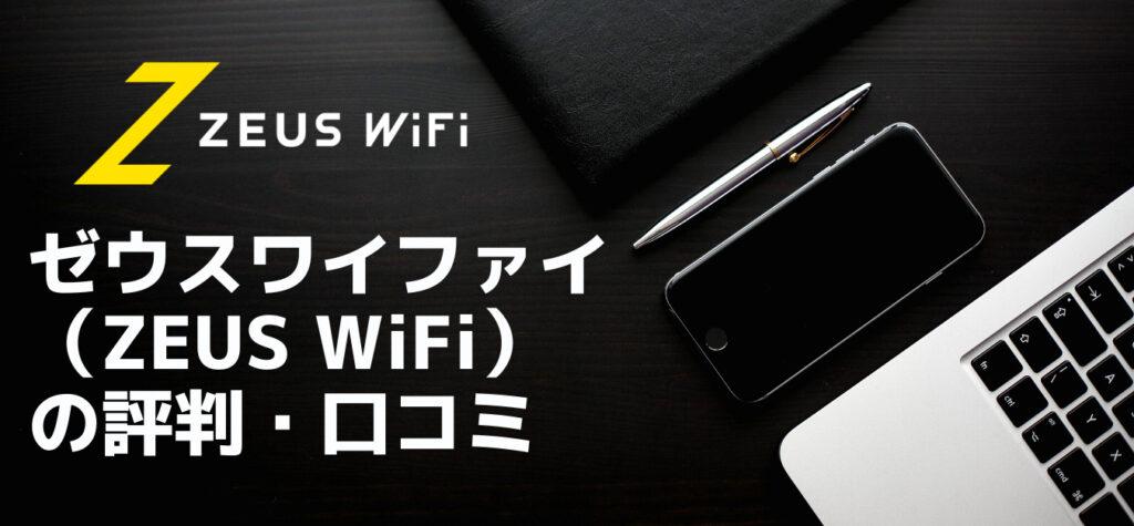 ゼウスワイファイ(ZEUS WiFi)の評判・口コミ