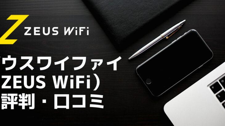 ポケットWiFi・ゼウスWiFiの評判・口コミ~WiMAXと比較してどっちがおすすめ?