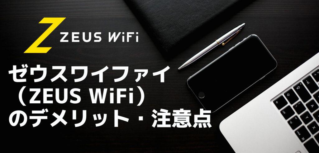 ゼウスワイファイ(ZEUS WiFi)のデメリット・注意点