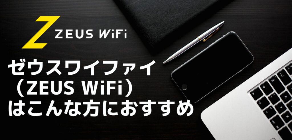 ゼウスワイファイ(ZEUS WiFi)はこんな方におすすめ