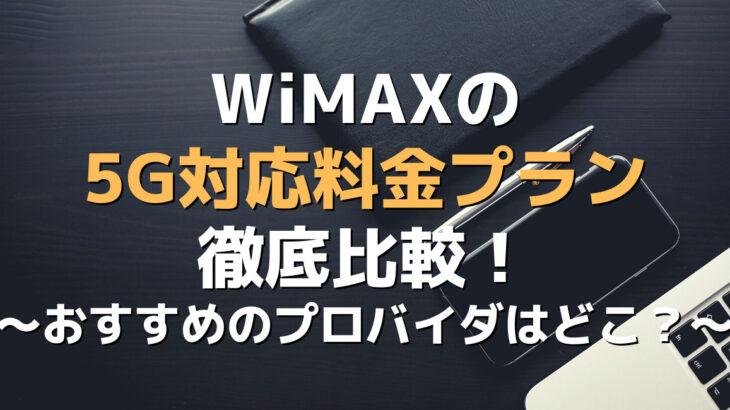 WiMAXの5G対応料金プラン徹底比較