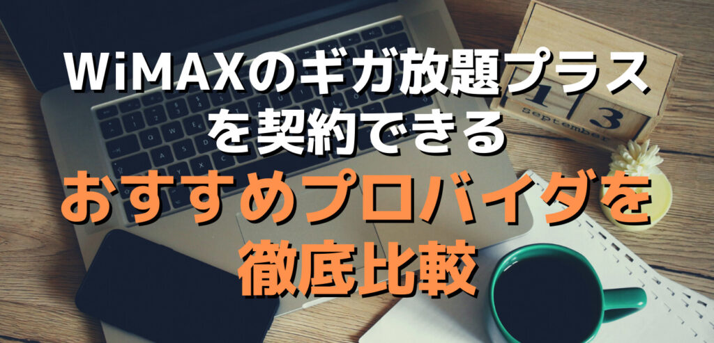 WiMAXのギガ放題プラスを契約できるおすすめプロバイダを徹底比較