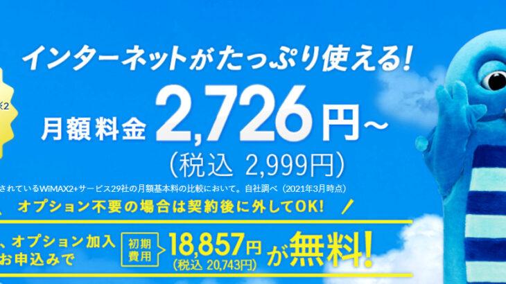 2021年4月限定!Broad WiMAX(ブロードワイマックス)のAmazonギフト券キャンペーン