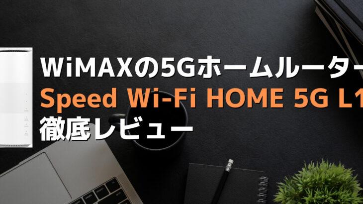 【レビュー】WiMAXのホームルーターSpeed Wi-Fi HOME 5G L11