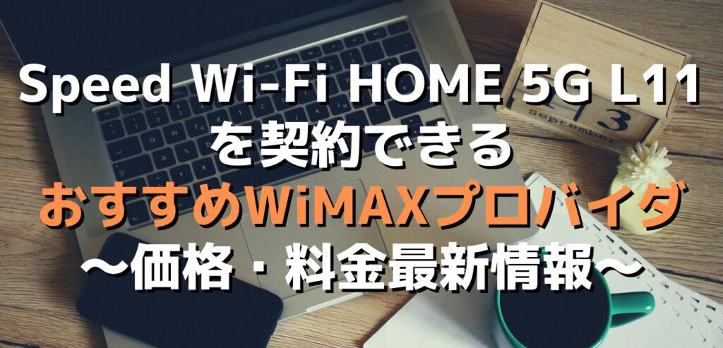 Speed Wi-Fi HOME 5G L11の契約でおすすめのプロバイダ