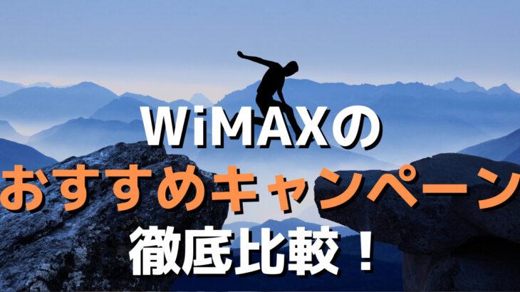 WiMAXのおすすめキャンペーン徹底比較